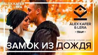 Премьера! Alex Kafer & Lera - Замок из дождя (Liric video)