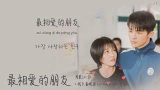 [한글자막/발음] 最相爱的朋友(최상애적붕우)_马栗(마율) 我只喜欢你(아지희환니) 插曲(삽입곡) Audio