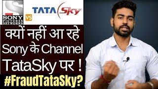 TataSky vs Sony Fight   इसलिए नहीं आ रहे TataSky पर Sony के Channel   Praveen Dilliwala