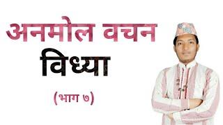विद्या॥ अनमोल बचन,anmol bacha,महान वाणी,mahan bani,nepali anmol vachan,nepali quotes.