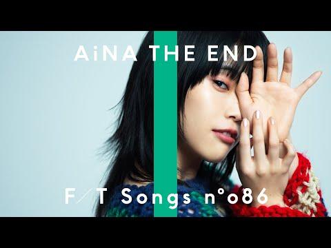 アイナ・ジ・エンド - オーケストラ  / THE FIRST TAKE