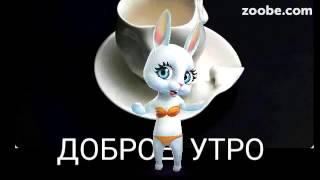 Зайка ZOOBE на русском 'Доброе утро'