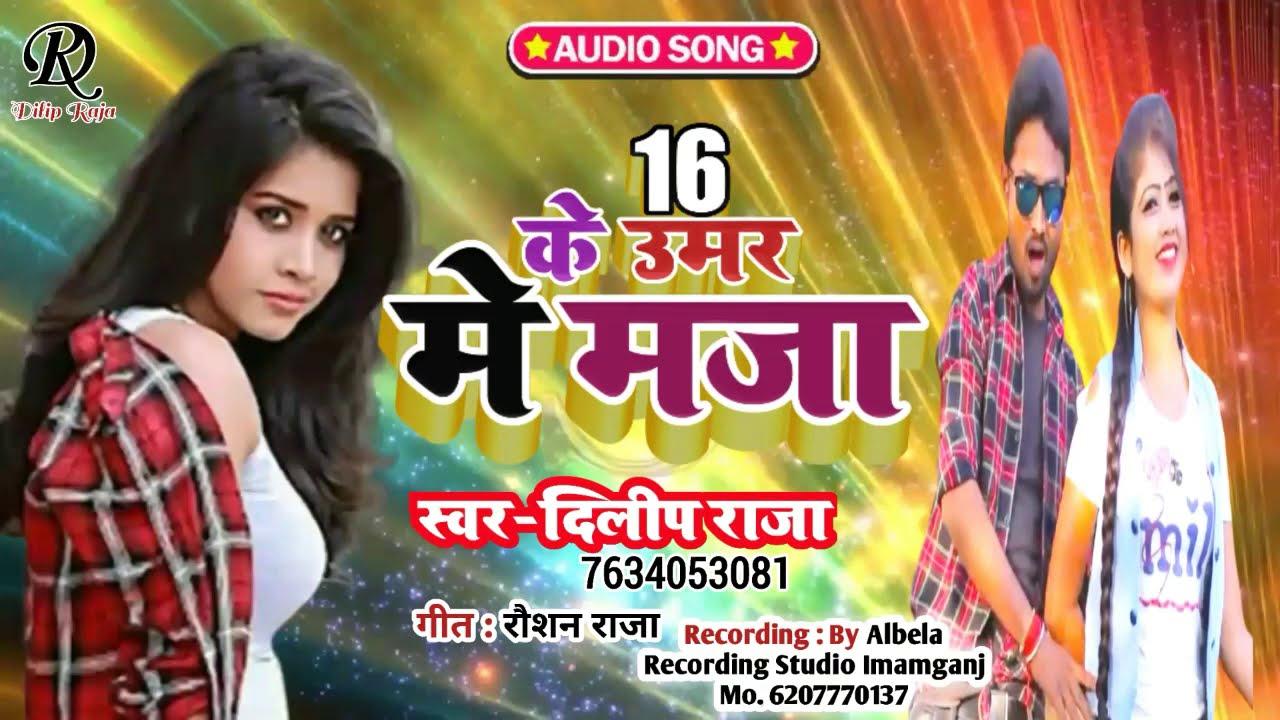Dilip Raja paswan का Letest Super Hit Maghi Song Ke Umar Me Maja 16 के उमर में मजा दिलीप राजा पासवान