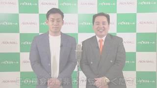 イオンモール宇城×よしもとお笑い列島 スペシャル動画