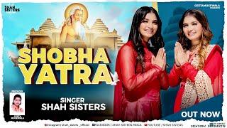 SHOBHA YATRA   SHAH SISTERS   SONU BHAGAT   NEW LATEST VALMIKI BHAJAN   CONT-98141-18941