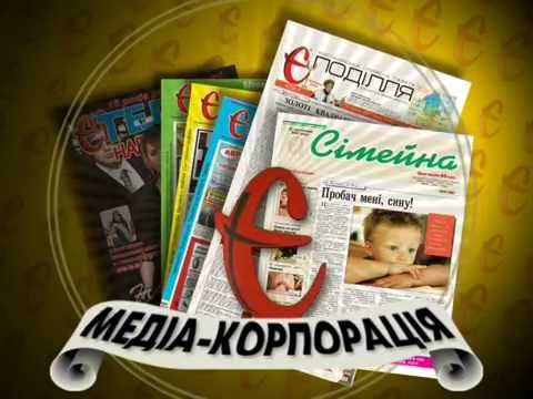 """Гімн медіа-корпорації """"Є"""""""