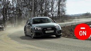 Даже и не думал! Audi RS4 2019 - лучшая RS-ка?