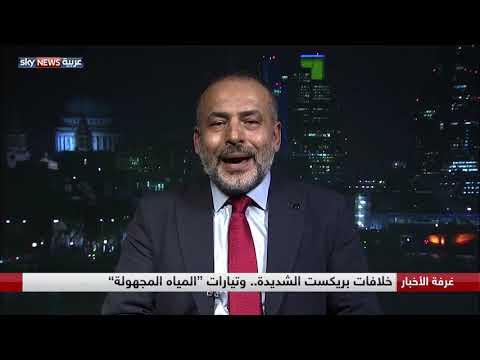 خلافات بريكست الشديدة.. وتيارات -المياه المجهولة-  - 23:54-2018 / 12 / 9