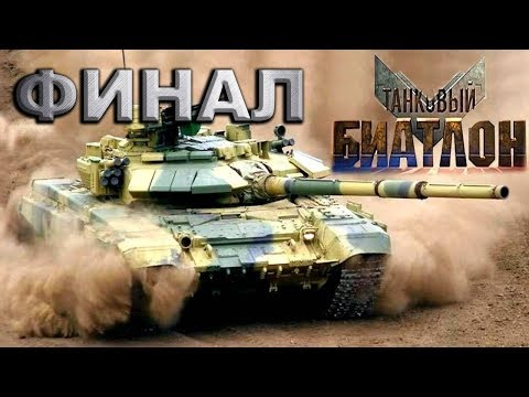 Танковый биатлон 2017: ФИНАЛ | Army Games 2017