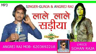 Lal lal sadi khortha new song