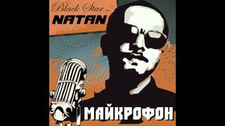 Natan (Black Star Inc) - Майкрофон (Black Star Inc. / Новый трек!)