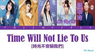 Liu Rui Qi (劉瑞琦) - Time Will Not Lie To Us (時光不會騙我們) [Another Me (七月與安生) OST]