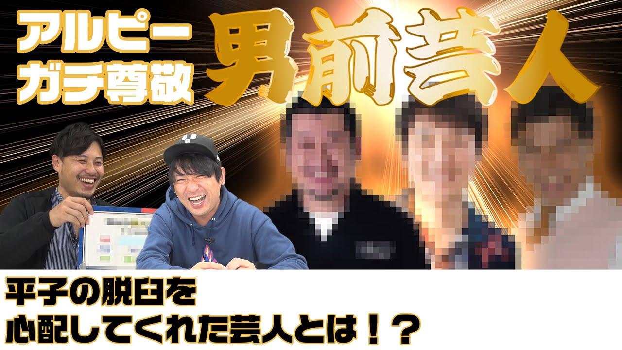 イケメンエピソード連発!平子酒井が選ぶ男前芸人ベスト3!【ランキング】