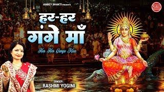 हर हर गंगे माँ { Ganga Dussehra 2019 } Har Har Gange Maa - Ganga Maa New Song - Ambey bhakti