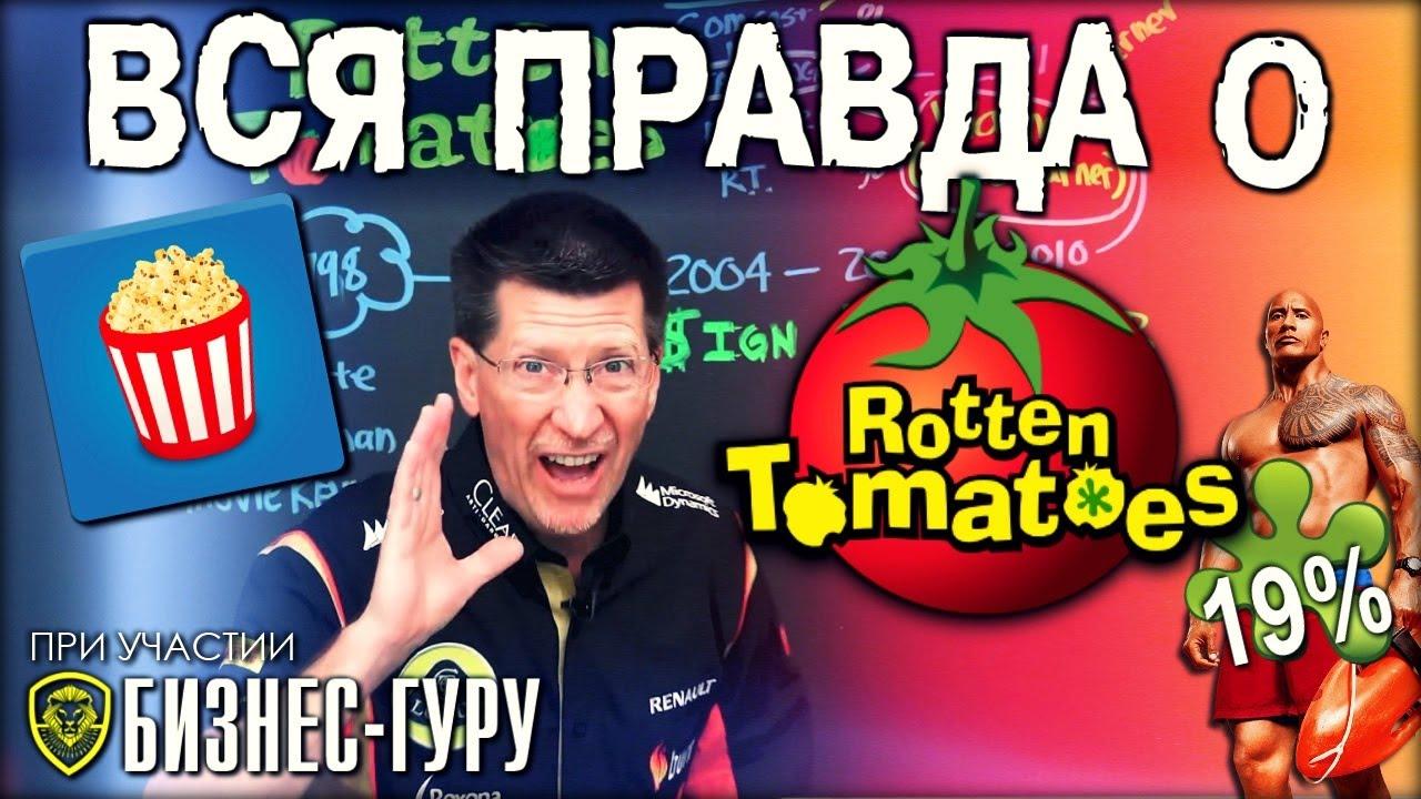 Вся правда о Rotten Tomatoes | Анализ от Valuetainment