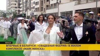 Более 20 пар сочеталось браком в «Маяке Минска»