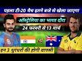 India vs Australia 2019: Full schedule, timing & venue | Australia tour of India 2019