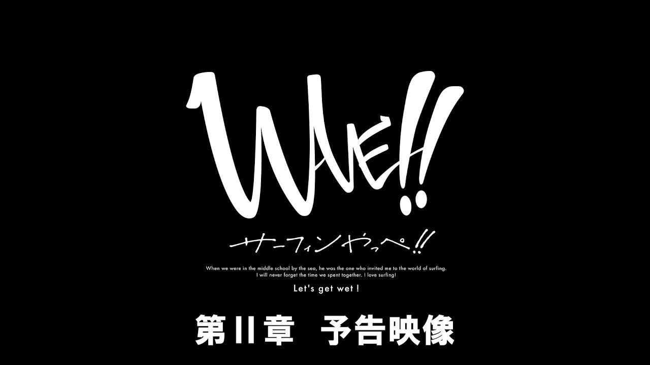 「WAVE!!~サーフィンやっぺ!!~」第二章 予告映像