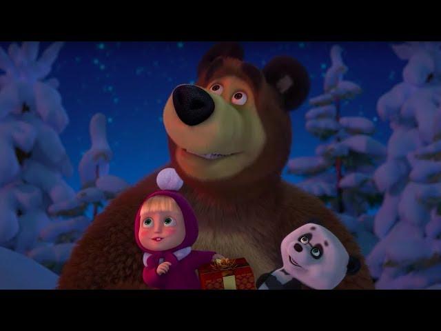 Маша и Медведь - 🎁 Опять Новый Год! 🐻 (Подарок для Мишки)