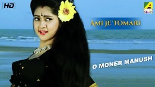 O Moner Manush | Ami Je Tomari | Bengali Movie Song | Pratik Chowdhury, Parama Mishra