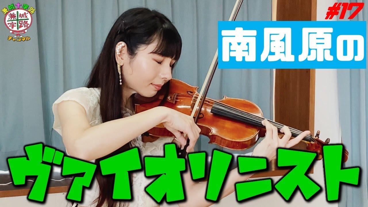 中村 祐実子「兼城十字路チャンネル」出演