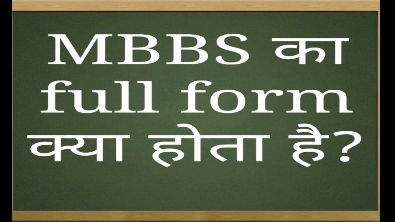 Mbbs क पर नमfull Formकय हत ह Youtube