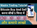 How to trade on bityard  trading guide for beginners  online trading kaise kare  crypto trading