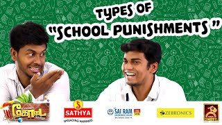 Types Of School Punishments | Types | Black Sheep