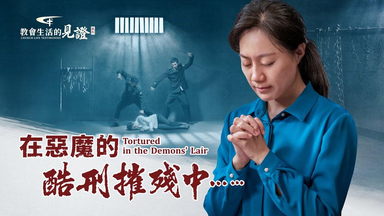 基督徒的經歷見證《在惡魔的酷刑摧殘中……》