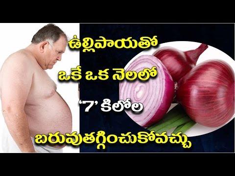 జస్ట్-ఒక-నెలలో-7-కిలోల-బరువు-తగ్గించే-హోం-మేడ్-ఆనియన్-రెమెడీ-|-onion-fat-burning-remedy