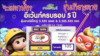 LINE เกมเศรษฐี - สุ่มสล็อต 105 ครั้ง ลุ้น5,555เพชร