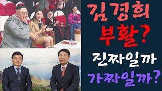 [강명도TV] 삼지연극장에 등장한 김경희, 진짜일까 가짜일까?