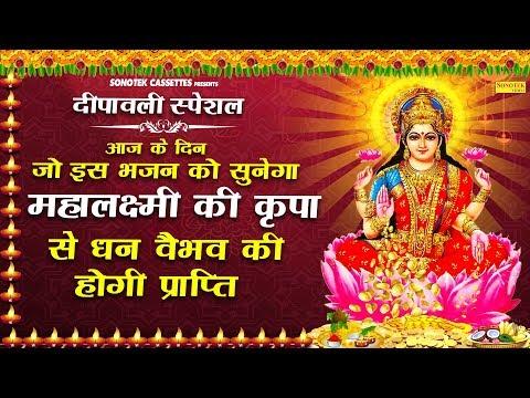 दीपावली-स्पेशल-i-जो-इस-भजन-को-सुनेगा-महालक्ष्मी-की-कृपा-से-धन-वैभव-की-होगी-प्राप्ति-i-sonotek-bhakti