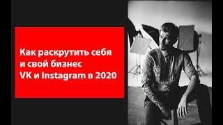 Как продвигать себя и свой бизнес в социальных сетях в 2020 cмотреть видео онлайн бесплатно в высоком качестве - HDVIDEO