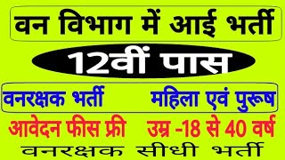वनरक्षक भर्ती 2019 // Forest Job // Forest Department recruitment // Direct Recruitment // 19500
