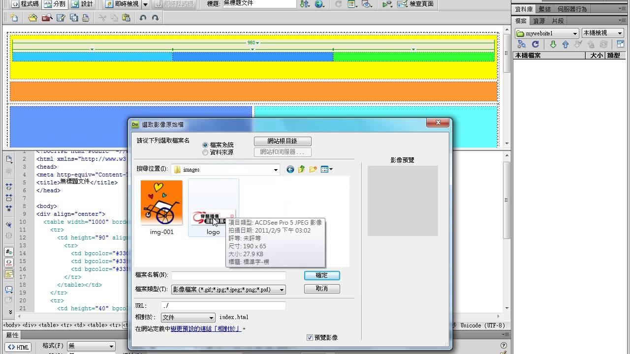 HTML+CSS 網頁語法基礎入門_3-6 - YouTube