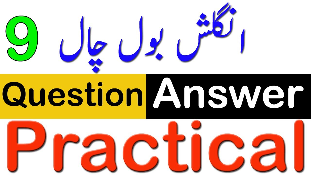 English Questions With Answers in Urdu:Lesson No 9 Part B