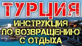 Отдых в Турции 2020 Летим из Турции в Россию инструкция по возвращению с отдыха Новости туризма