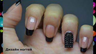 Дизайн ногтей. Черный френч с чёрными камнями.