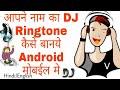 How to Make a DJ Name Ringtone Sound Name in Android Mobile (Hindi)!अपने नाम का डीजे नाम केसे वनाते Mp3