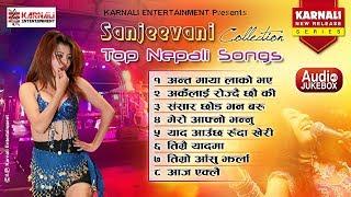 Sanjeevani Love❤️Songs // Top Nepali Adhunik // Best Classical Mix Jukebox // Karnali Entertainment