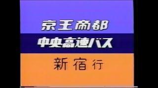 京王帝都電鉄バス 平成10年頃の中央高速バス案内ビデオ(伊那・飯田線上り)