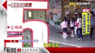 台北中山商圈日本拉麵「一風堂」傳出店面求售!房東開價3.98億,高出周...