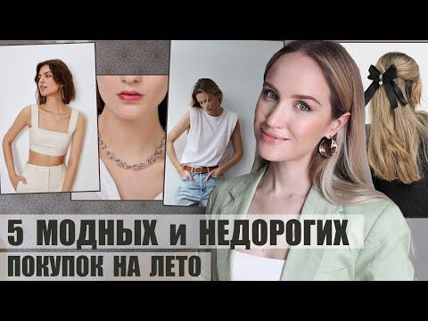 5 МОДНЫХ и НЕДОРОГИХ ПОКУПОК НА ЛЕТО   ОБНОВЛЯЕТ ГАРДЕРОБ ГРАМОТНО   AlenaPetukhova