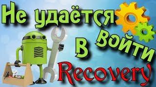 не могу войти в рекавери, recovery решение \ Смартфон не входит в рекавери