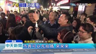 20190703中天新聞 7/6高雄再現國旗海! 韓:吃光、喝光、買光、錢花光