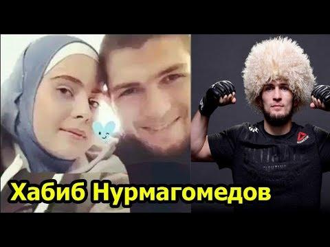 Хабиб Нурмагомедов - Биография, семья, жена, дети