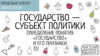 """ОПРЕДЕЛЕНИЕ ПОНЯТИЯ """"ГОСУДАРСТВО"""" И ЕГО ПРИЗНАКИ"""