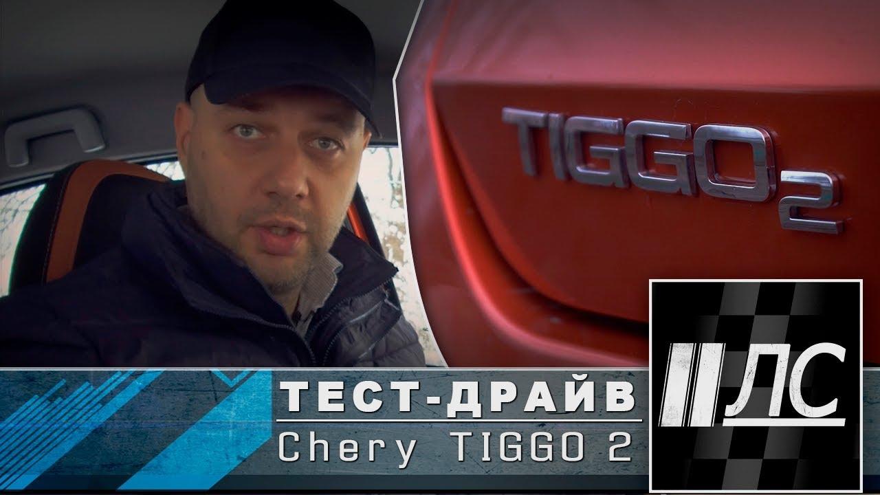 """Тест-драйв Chery Tiggo 2. """"2 Лошадиные силы"""""""