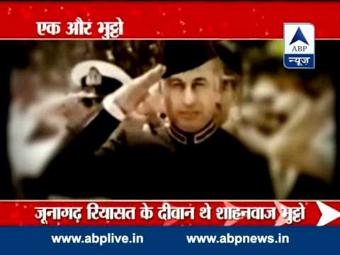 ABP News Special : History Of Pakistan's Bhutto Family